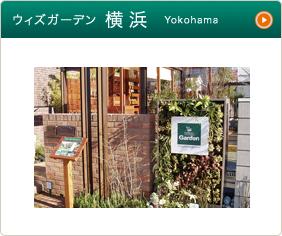 ウィズガーデン 横浜 Yokohama